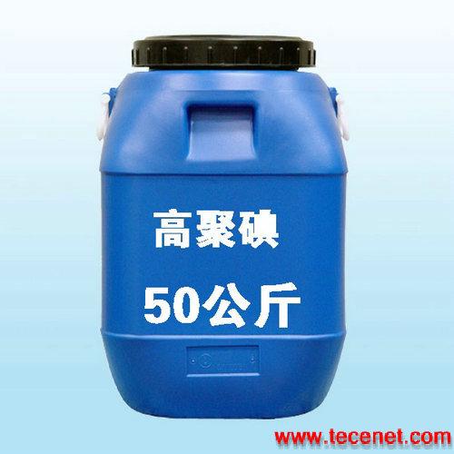 消毒杀菌剂 高聚碘 复合碘 蛋氨酸碘