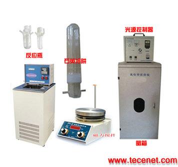 光化学反应器/光催化反应器