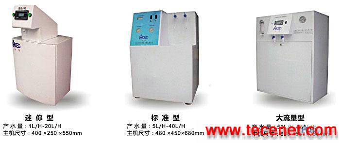 生化仪专用超纯水机