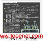 北京SLP2500平行反应器,上海SLM微型反应器