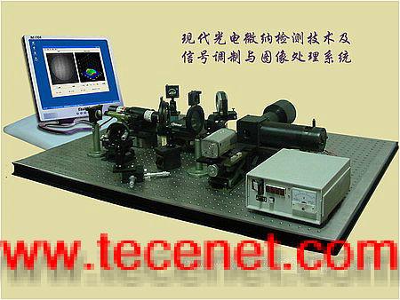 现代光电微纳检测及信号调制与图像处理系统