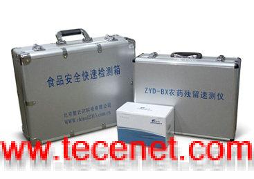 ZYD-ZDX食品安全检测箱
