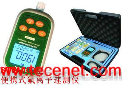 氟离子浓度速测仪,水中氟离子测量仪