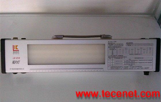 LK-D16冷光源观片灯 工业观片灯