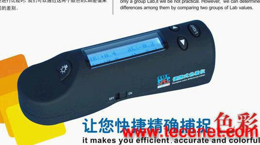国产便携式色差计HP-2132