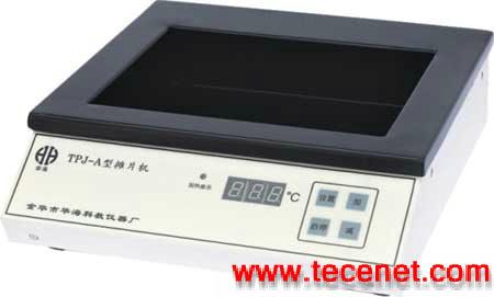 TPJ-A型摊片机