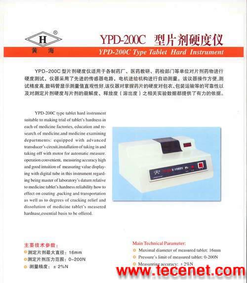片剂硬度仪