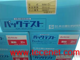 锌水质测试剂