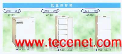 超低温-低温-药品保存箱