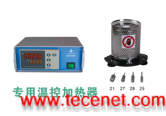 数显旋转式粘度计专用温控加热器