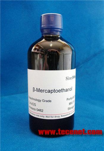 β-巯基乙醇 2-巯基乙醇