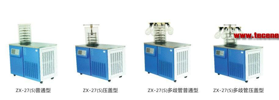 冷冻干燥机|ZX-27冻干机|上海知信