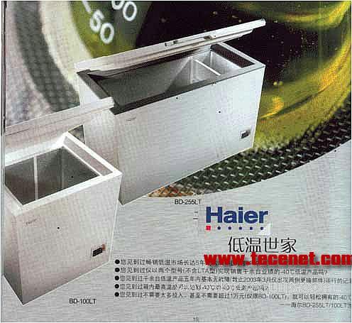 海尔超低温冰箱