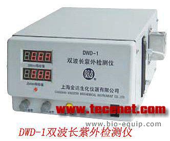 DWD-1紫外检测仪(双光束双波长)
