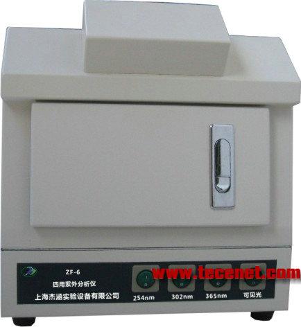 四用紫外分析仪(暗箱)