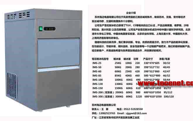IMS-85实验室制冰机