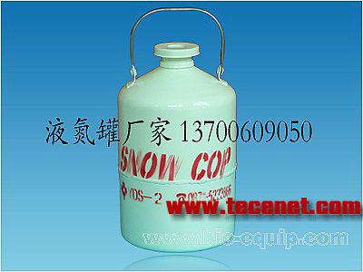 2升液氮罐YDS-2-30