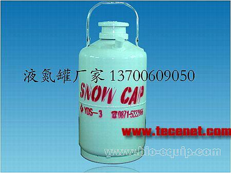 3升液氮罐