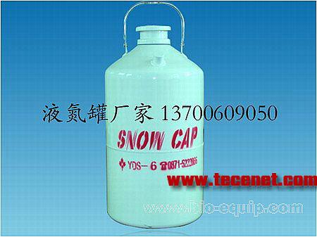 6升液氮罐