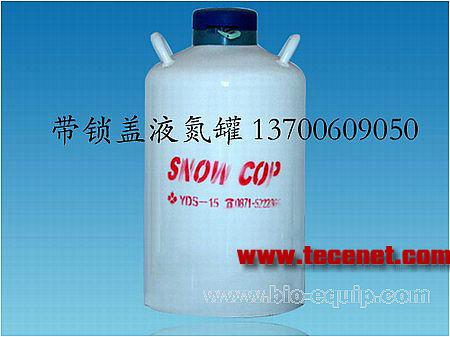 15升液氮罐