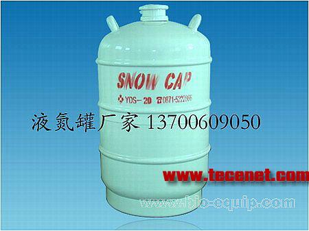 20升液氮罐
