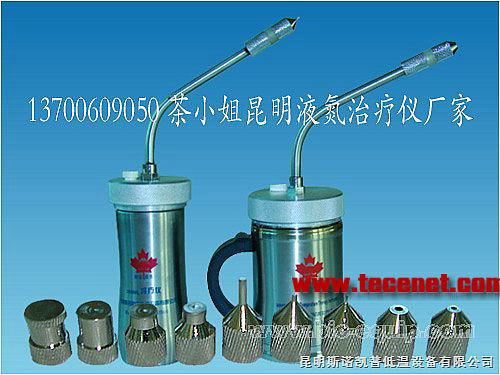 液氮枪,液氮治疗仪