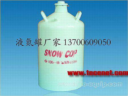 15升80口径液氮罐