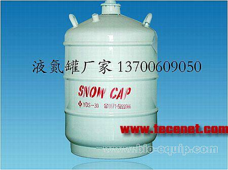 30升80口径液氮罐