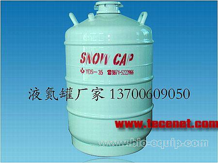 35升80口径液氮罐