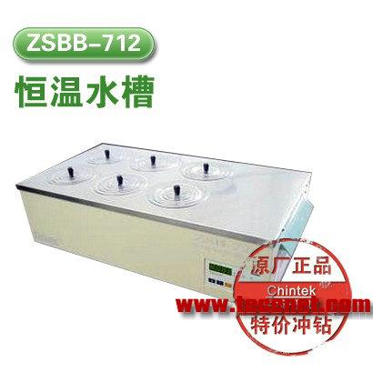 ZSBB-712 恒温水槽 单列双孔