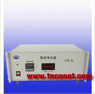 卧式除烃净化器 CTW-2L型