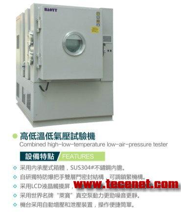 高低温试验箱-苏州高温试验箱厂家
