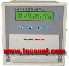 CYRD-4温度记录仪