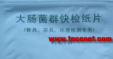 茶具大肠菌群快检纸片