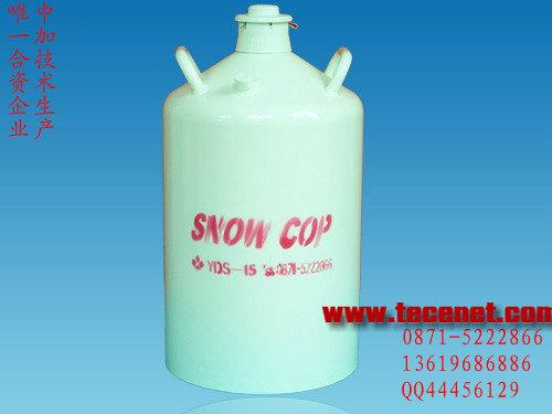 液氮罐|便携式液氮罐|储存型液氮罐15升