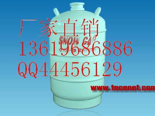 液氮罐YDS-20 液氮容器  液氮生物容器