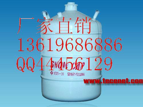 液氮罐YDS-30液氮生物容器