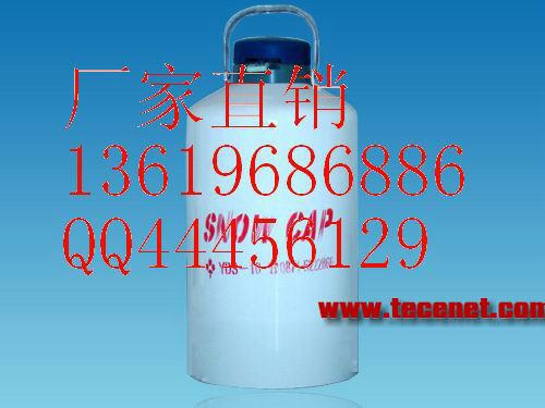 液氮罐YDS-10液氮生物容器