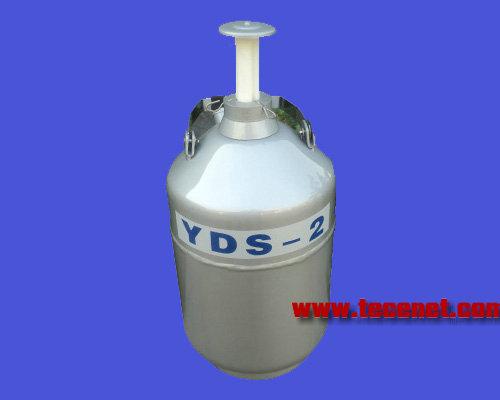 液氮罐YDS-2