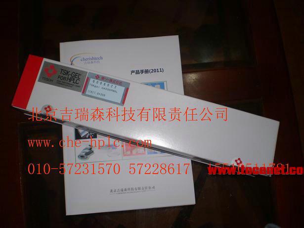 TSK-GEL 亲和层析柱Boronate-5PW 7.5*75