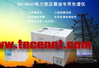 GC-8860变压器油分析色谱系统