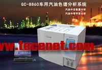 GC-8860 车用汽油色谱分析系统