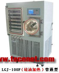 冷冻干燥机LGJ-100F