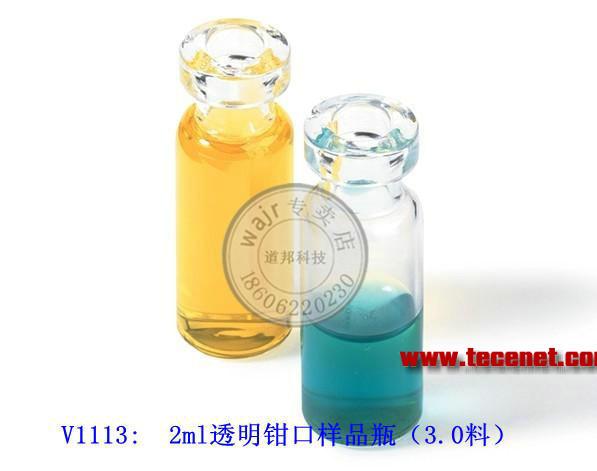色谱进样瓶 顶空瓶 玻璃瓶 样品瓶 爱吉仁