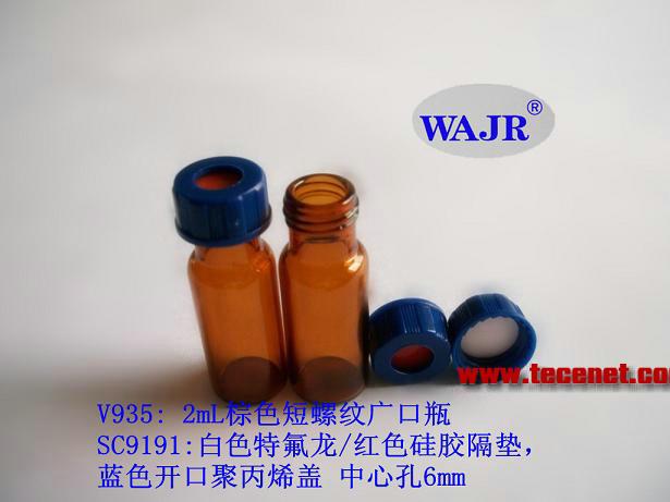 2ml棕色短螺纹玻璃瓶 替代安捷伦