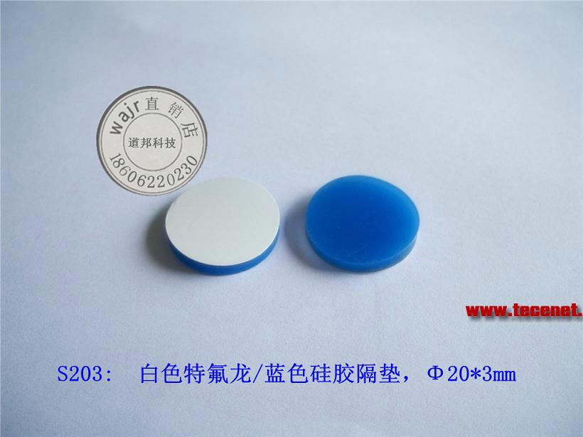 顶空瓶垫 特氟龙硅胶复合垫片