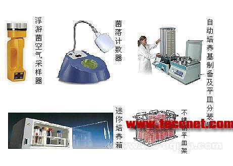 培养基灭菌/平皿分装/空气采样/微生物鉴定仪