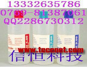 ISO 105-E04人工汗液