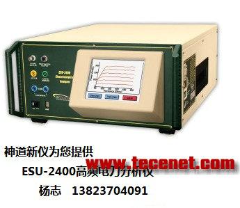 美国BC GROUP电刀分析仪ESU-2400