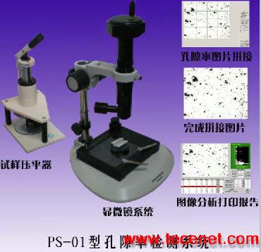 PS-01型孔隙率检测系统